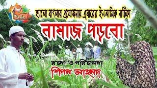 জীবন বদলে দেয়া একটি শর্ট ফিল্ম - নামাজ পড়বো (Namaz Porbo)Sylhet natok,Shipon Hello Bangla2019
