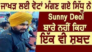 Sunil Jakhar के लिए Votes मांगने गए Navjot Sidhu ने Sunny Deol के खिलाफ नहीं कहा एक शब्द