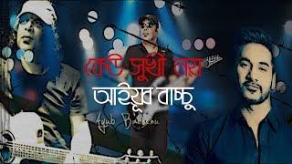 কেউ সুখি নয় - আইয়ুব বাচ্চু II NEW MUSIC VIDEO