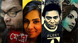 New Bangla Telefilm 2018 II মেট্রো II Ft Iresh Jaker Sotabdi Wadud Sadika Swarna