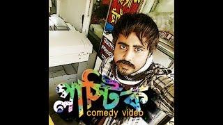 আফরান নিশো II প্লাস্টিক comedy video