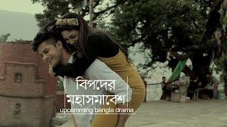 Bangla Natok Trailer 2019II বিপদের মহাসমাবেস II Niloy,Piya Bipasha