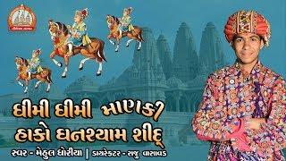 ધીમી ધીમી માણકી હાકો ઘનશ્યામ || Video Kirtan || Mehul Dhoriya || By Tirthdham Sardhar