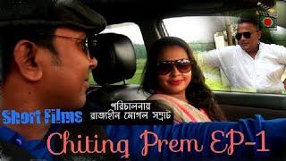 Chiting Prem EP-1| চিটিং প্রেম -১|Bangla Short Films 2018 |Shamrat, Choity, Shovon