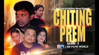 Bangla new shortfilm 2018 Cheating Prem ep-3 BD Films world Eid New Drama 2018
