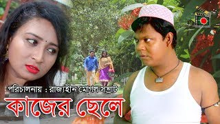 Kajer Chele | কাজের ছেলে | Bangla Natok 2018 | বাংলা নাটক ২০১৮ | Working boy |