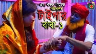 Bangla short films Natok 2018 |Tiger baba | টাইগার বাবা | Bd films world |