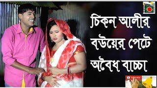 Chikon aly pregnant bow II চিকন আলীর প্রেগন্যান্ট বউ | Bangla Short Films 2019 | বউয়ের সাথে এই করলো