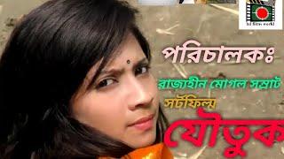 যৌতুক বিরোধে না বলি | Do not say dowry disputes | Bangla natok short films 2019 | Bd films world |
