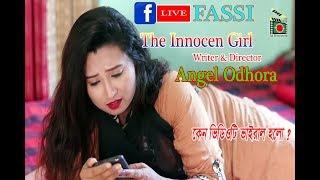 The Innocen Girld || Bangla Short Films 2019 || FB Live Fassi | দ্যা ইনোসেন্ট গার্ল | bd films world