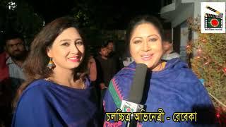 Bangla Movie Shooting | Tolper| তোলপাড় |মুভি শুটিং টাইমে সাক্ষাৎকার নবাগত জুটি সনি ও তন্দ্রা দেখুন।