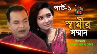 স্বামীর সন্মান-১| Shamir Sonman EP-1 | Bangla Natok Short Films 2019 | Bd Films World | Love Story |