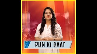 Pun Ki Baat | Lok Sabha Election 2019 | Last Episode