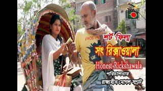 সৎ রিক্সাওয়ালা | Honest Rickshawala | Bangla Natok Short Film 2019 | A Real Story | Bd Films Worl |