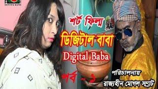 Digital Baba || ডিজিটাল বাবা ||  Bangla Natok Short Film 2019 || Bd FilmsWorld ||