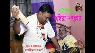 গাইরা ডাক্তার || Gaira Doctor || Bangla Comedy Short Film 2019 || Bd Films World ||