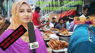 পুরান ঢাকার ঐতিহ্যবাহী ইফতার মার্কেট চকবাজার |Old Dhaka Ifter Chawkbazar 2019|
