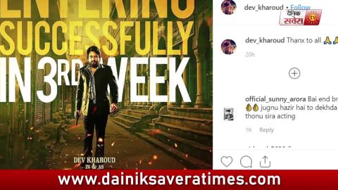 Dev Kharoud ਦੀ Blackia ਬਣਾਏਗੀ Pollywood ਚ  ਕੋਈ ਨਵਾਂ Record l Daniik Savera