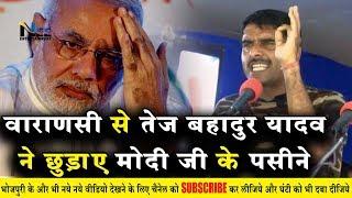 जवान तेज़ बहादुर यादव ने ली मोदी को हारने की प्रतिज्ञा !! Tez Bahadur Yadav Rally Varanasi