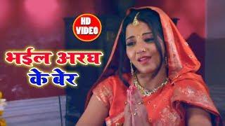 भईल अरघ के बेर    BHAIL ARAGH KE BER    PROMO    CHHATH SPECIAL    Mahua Plus   YouTube