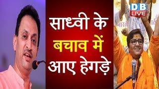 Pragya Singh Thakur  के बचाव में आए Anant Kumar Hegde | बीजेपी ने की थी बयान की निंदा | #DBLIVE