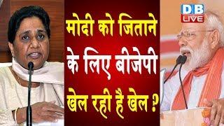PM Modi को जिताने के लिए BJP खेल रही है खेल ? BSP सुप्रीमो Mayawati ने किया बड़ा दावा  #DBLIVE