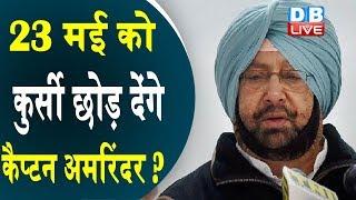 कांग्रेस हारी तो पद छोड़ दूंगा- अमरिंदर सिंह | हमें विश्वास है हम जीतेंगे- Amarinder Singh |