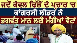 जब Kewal Dhillon की Campaign में Congress Leader ने Bhagwant Mann के हक में मांग ली Votes