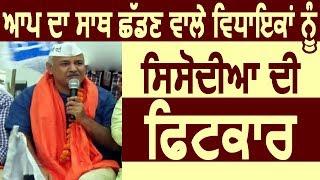 Exclusive Interview : 'AAP' से गद्दारी करने वाले MLAs को जनता देगी जवाब : Manish Sisodia
