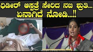 ಧಿಡೀರ್  ಆಸ್ಪತ್ರೆ ಸೇರಿದ ನಟಿ ಶ್ರುತಿ.... ಏನಾಗಿದೆ ನೋಡಿ... !! || Actress Shruthi Health issues