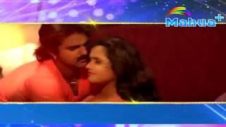 पवन सिंह और काजल राघवानी की फिल्म Maine Unko Sajan Chun Liya का Trailer Launch - Bhojpuri