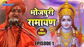 Bhojpuri Ramayan ¦¦ प्रभु श्री राम कथा भजन और सुमिरन ¦¦Shri Ram Katha   Episode 01