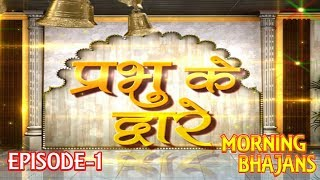 Prabhu Ke Dware Episode 1 || Morning Special Bhajans || सुबह सुबह ये भजन  जरूर सुने video - id 361c9c997e30c1 - Veblr Mobile