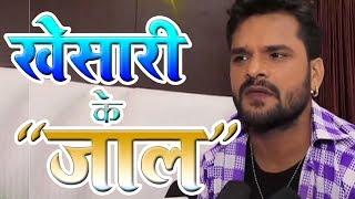 आ गयाJaal  Bhojpuri Film 2019  KHESARI LAL YADAV ¦¦ ENTERTAINMENT NEWS ¦¦ MAHUA PLUS