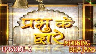 Prabhu Ke Dware Episode 2     Morning Special Bhajans    सुबह सुबह ये भजन जरूर सुने