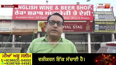 Video- 2 दिन Punjab में शराब के ठेके रहेंगे बंद, नहीं मिलेगी शराब
