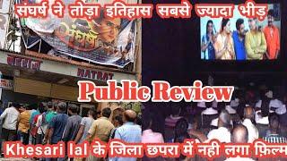 संघर्ष Public Review देखिये Film देखने के बाद क्या बोली Public. sangharsh Film Public review.
