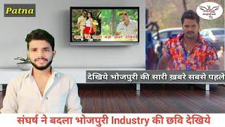 खेसारी लाल यादव ने बढ़ाई भोजपुरी Industry की इज़्ज़त।Bhojpuri Industry Biggest Film,Bhojpuri Top News.