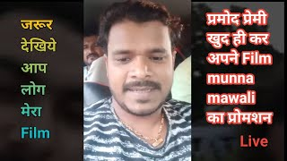 Parmod premi देखिये खुद कैसे कर रहे है Munna Mawali का Promotion By Bhojpuri Top News.