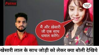 shubhi Sharma और Khesari lal धमाल मचायेंगे देखिये।कब और कहा पे Bhojpuri Top News