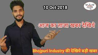 Bhojpuri industry की आज की खबर Bhojpuri Industry Today news By Bhojpuri Top News