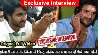 Chapra में Pardeep Pandey Chintu का देखिये Interview.सुधारने की सलाह देखिये दे गए।Bhojpuri Top News.