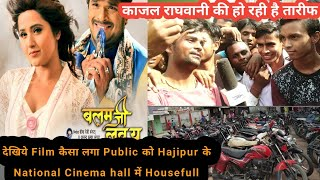 Balam G Love u देखने के लिए देखिये कितना लग रहा है भीड़।Balam ji love u public review.