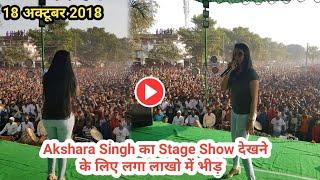 Akshara Singh जहाँ जा रही है वहाँ सिर्फ भीड़ ही भीड़ है।Akshara singh new stage Show.