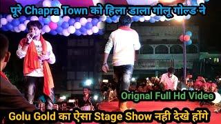 Chapra में Golu Gold ने Khesari lal अंदाज में झुमाया Public को देखिए।Golu gold new stage show.