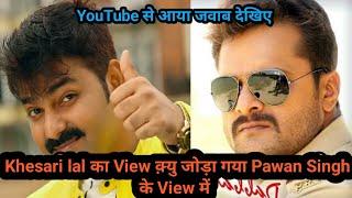YouTube ने दिया जवाब Khesari lal का View क़्यु जोड़ा गयाPawan singhके View में देखिए।Bhojpuri Top News