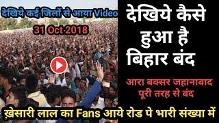 #supportkhesari Bihar में दिखने लगा बंदी का असर Khesari lal का fans किये कई जिलों को बंद।Bihar band.
