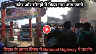 Chapra जिला के मकेर और सोनहो में हुआ National Highway पे प्रदर्शन देखिए।Chapra bihar bandi video.