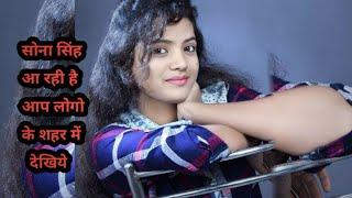 मैं हूँ Sona Singh और मै आ रही हूँ आपके गाँव मे।Sona Singh New Video.Bhojpuri Top News.