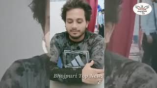गोलू गोल्ड Live आकर देखिए क्या बोले।Golu Gold new Video,Bhojpuri Top News.
